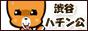 渋谷五反田風俗口コミ